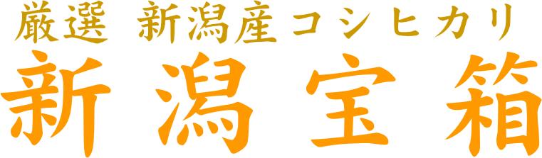 厳選 新潟産コシヒカリ - 新潟宝箱